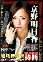 特務捜査官拷問 NEXT GENERATION FILE 1 京野明日香