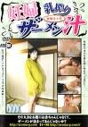 妊婦・乳搾りザーメン汁