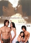 Imagination Love 友田真希