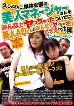 久しぶりに、単体女優の美人マネージャーさんをみんなでヤっちゃったついでに美人ADさんもみんなでヤっちゃったビデオ in 沖縄 マネージャーバージョン