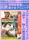 拷問診察室 美少女クリニック15 Baby Entertainment SUPER 伝説 COLLECTION