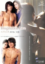 Imagination Love 石黒京香