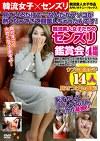 韓流素人女子たちのセンズリ鑑賞会4時間 初めて男のセンズリを見た女子たちは勃起したチンコを見て欲情しオネダリしてきました!!!