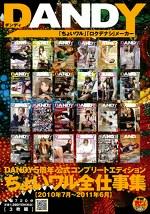 DANDY5周年公式コンプリートエディション ちょいワル全仕事集 2010年7月~2011年6月