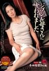 ジブン、義母さんに喰われました。 本田絵里子