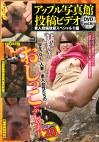 アップル写真館投稿ビデオ vol.16【素人投稿放尿スペシャル!!】