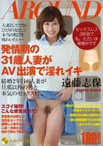 発情期の31歳人妻がAV出演で淫れイキ 遠藤志保