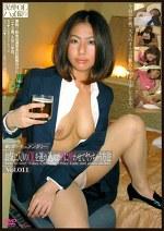 お気に入りのOLを連れ込んで酒に酔わせてヤッちゃう方法 Vol.011