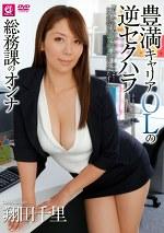 総務課のオンナ 豊満キャリアOLの逆セクハラ 翔田千里