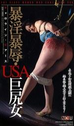 暴淫暴辱・USA巨尻女 キャロライン・ピアース