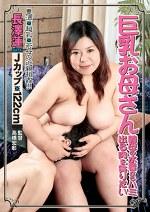 巨乳お母さん 長澤蓮