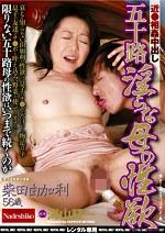 近●相姦中出し 五十路 淫らな母の性欲 柴田由加利