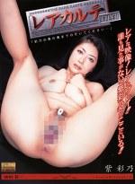 レアカルテ FILE 1 紫彩乃