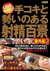 手コキと勢いのある射精百景 番外編2