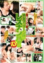 レズビアン17 熟女マッサージ師のレズナンパ!! 13