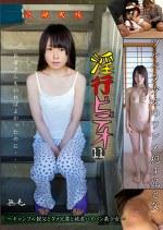 淫行ビデオ11 ギャンブル親父とダメ兄貴と被虐パイパン美少女