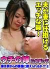 ウチの嫁にかぎって(2)~妻は男からの誘惑に耐えられるか!?