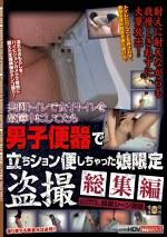 共同トイレで女子トイレを故障中にしてたら男子便器で立ちション便しちゃった娘限定盗撮 総集編