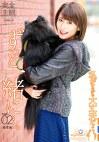 ずっと一緒に・・・。 vol.02 夏目優希