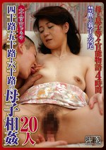 四十路・五十路・六十路の母子相姦20人