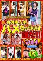 街角素人娘 新ハメちゃうのは誰だ!! Vol.4
