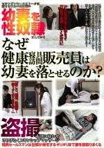 なぜ健康寝具訪問販売員は幼妻を落とせるのか?