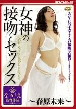 女神の接吻とセックス ~春原未来~