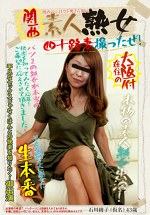 関西素人熟女 大阪市在住の石川綾子(仮名) 43歳