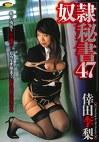 奴隷秘書47 倖田李梨