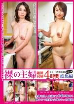 裸の主婦 4時間総集編 VOL.4