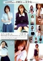 スクールガール TEENAGE FUNCLUB 18才 コレクション