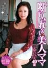 断りきれない美人ママ 響京香 40歳