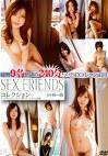 SEX FRIENDS コレクション