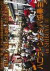 ハロウィンナンパ協奏曲 in SHIBUYA 2