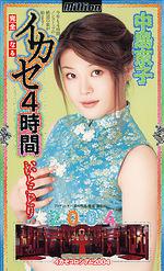 完全なるイカセ4時間いいとこどり2004 中島京子