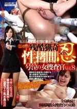 残酷猟奇性拷問.忍 号泣の女捜査官 Vol.8 月美弥生