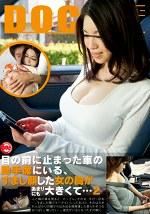 目の前に止まった車の助手席にいる、すまし顔した女の胸があまりにも大きくて・・・ 2