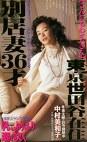 こんにちわオバさん 東京世田谷在住別居妻36才 乳もふりふり潮も吹く