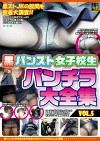 黒パンスト女子校生 パンチラ大全集 Vol.5