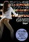 カンパニー松尾 コンプリート08 巨乳&美脚コスプレ 6時間