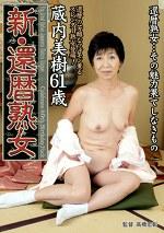 新・還暦熟女 蔵内美樹61歳