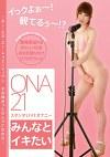 イっクよぉ~!観てるぅ~!?ONA21スタジオLIVEオナニー「みんなとイキたい」 ~オー・エヌ・エー・トゥエンティワン その時きっとひとつになれた~