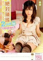 絶対領域 2nd impact Volume18