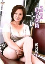 近親相姦 母子受精 於見悦子 四十四歳