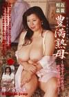 近親相姦 豊満熟母 ~お母さんの巨大な乳房が好きだから~ 藤ノ宮礼美38歳