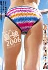 発令ビキニ宣言 夏・娘2006