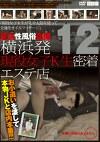 違法性風俗盗撮 横浜発 現役女子K生密着エステ店12