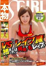 県大会準優勝の本物200m選手VSおっさんレイプ魔 捕まれば何度でもレイプ!