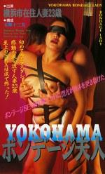 YOKOHAMAボンデージ夫人
