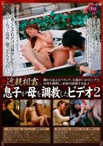 近親相姦 息子が母を調教したビデオ2 村上涼子 望月加奈
